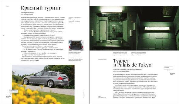 В столице появился новый журнал «Москвич». Изображение № 6.