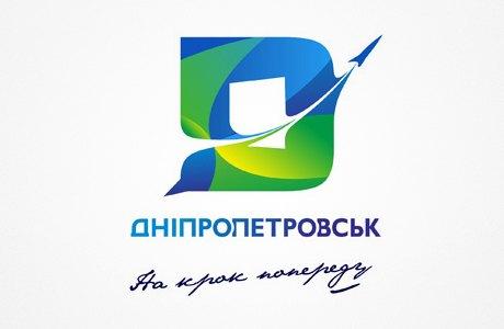 У Днепропетровска появится логотип города. Зображення № 1.