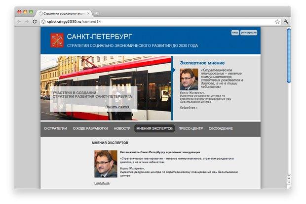 Смольный запустил сайт для обсуждения «Стратегии-2030». Изображение № 1.