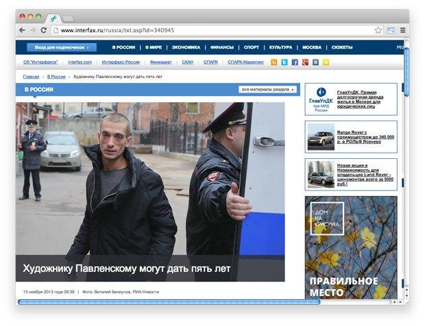 Ссылки дня: Уголовное дело на Павленского, сайт, ломающий компьютер, и необычная табачная реклама. Изображение № 2.