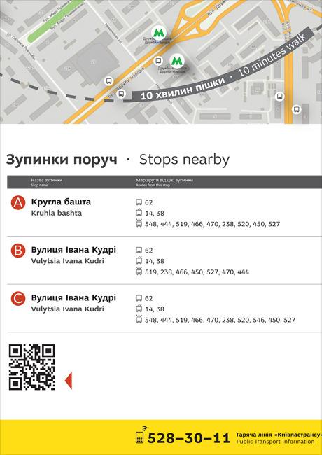Дизайнер Скляревский предложил новый проект городской навигации. Зображення № 5.