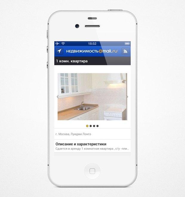 Mail.ru выпустила приложение для поиска квартир. Изображение № 4.