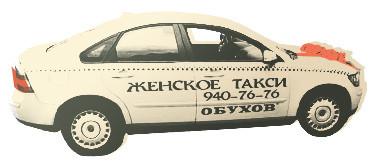 Изображение 4. 6 необычных московских такси: православное, женское, социальное, детское, трезвое и зоотакси.. Изображение № 3.