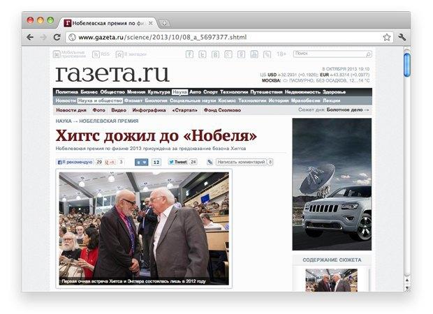 Ссылки дня: Приговор Косенко, Нобель Хиггса и самая короткая колонка. Изображение № 2.