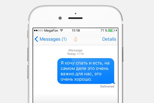iOS9— осексе, России ивсех нас. Изображение № 1.