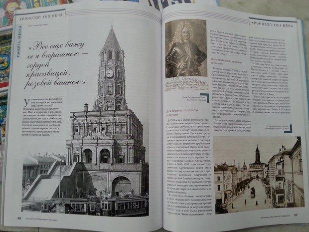Второй выпуск обновлённого журнала «Московское наследие». Изображение № 2.