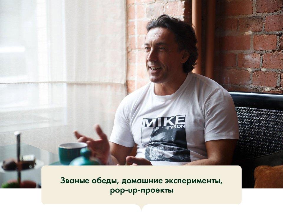 Алексей Зимин и Вадим Лапин: Что творится в гастрономии? . Изображение №7.