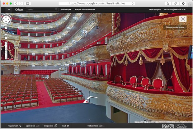 Большой театр запускает виртуальные 3D-экскурсии и цифровые выставки. Изображение № 4.