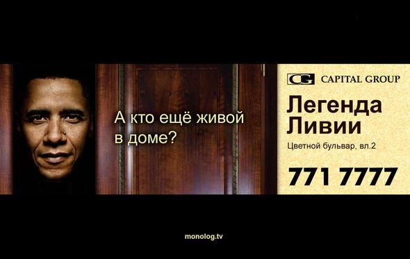 Во время непрекращающихся бомбардировок Ливии Monolog.tv решил выступить от лица президента США Барака Обамы.. Изображение № 7.