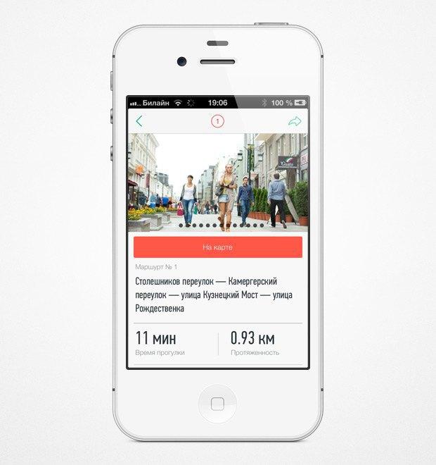 Вышло приложение для пеших прогулок по Москве. Изображение № 4.