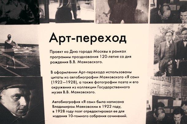 Государственный Музей В. В. Маяковского, ул. Малая Дмитровка, д. 31/22. Изображение № 8.