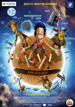 Фильмы недели: «Обливион», «Ку!Кин-дза-дза», «Долгая счастливая жизнь». Изображение № 2.