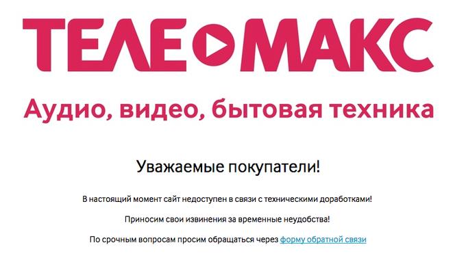 Сеть «Телемакс» закрыла все магазины вРоссии. Изображение № 1.