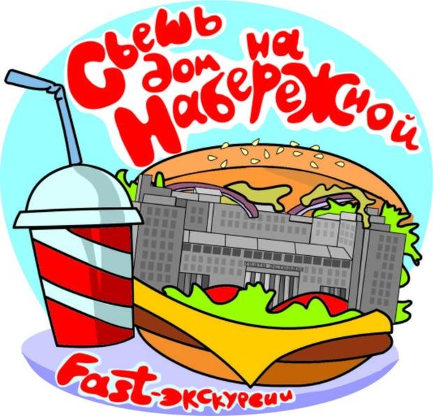 В Москве появились «fast-экскурсии». Изображение № 1.