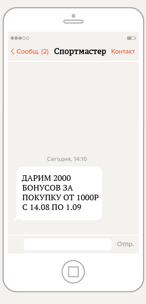 Какустроена СМС-рассылка и СМС-спам. Изображение № 3.