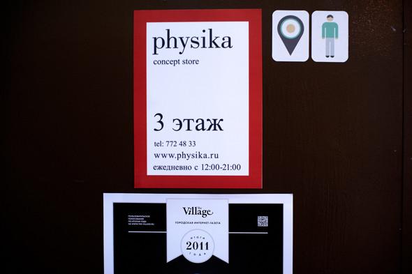 Шоу-рум Physika. Изображение № 20.