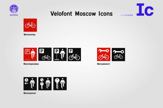 Власти рассказали оперспективах велодвижения вМоскве. Изображение №24.
