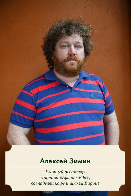 Алексей Зимин и Вадим Лапин: Что творится в гастрономии? . Изображение №2.
