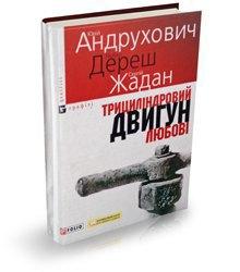 Какие книги можно найти вбуккроссинге. Изображение № 11.
