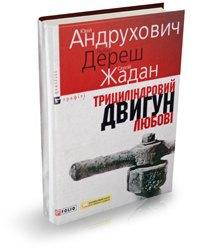 Какие книги можно найти вбуккроссинге. Зображення № 11.