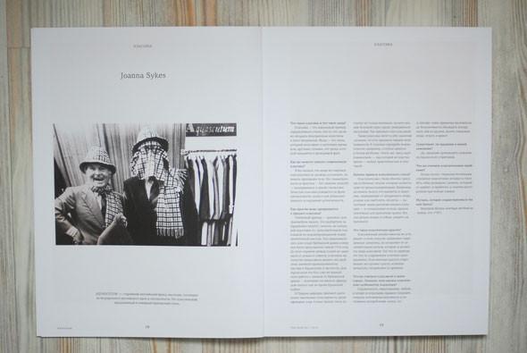 Магазин UK Style выпустил собственный журнал. Изображение № 6.