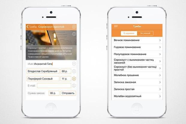 Как разработчики из Нижнего Новгорода сделали приложение для молебнов. Изображение № 2.