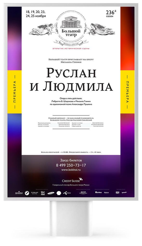 Студия Артемия Лебедева создала фирменный стиль Большого театра. Изображение № 9.