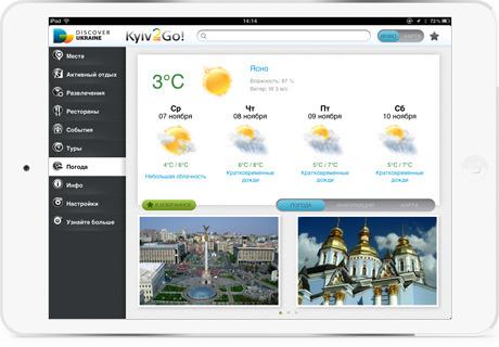 В Сети появилось новое приложение — путеводитель по Киеву. Изображение № 5.