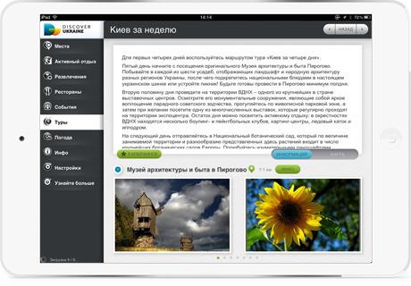 В Сети появилось новое приложение — путеводитель по Киеву. Изображение № 4.