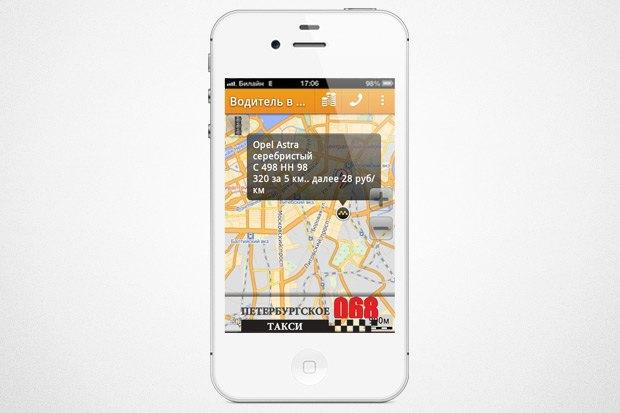 Эксперимент The Village: Как работает «Яндекс.Такси». Изображение № 2.