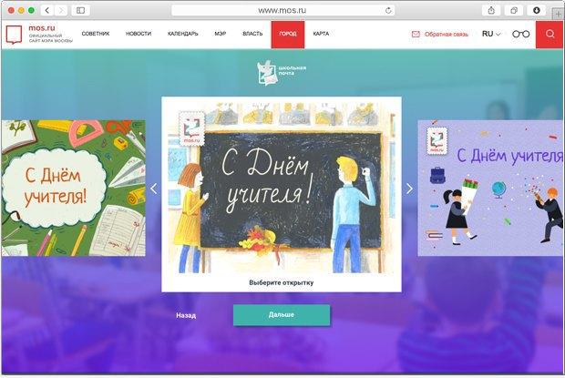 Педагогам столичных школ вчесть Дня учителя можно отправить электронную открытку