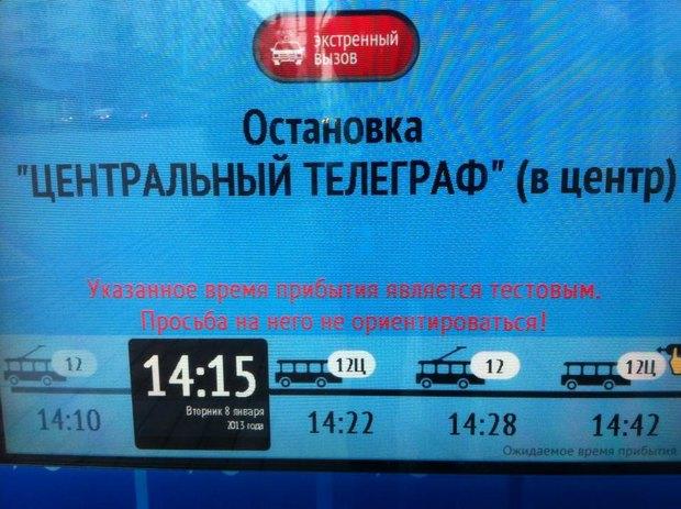 На Тверской появились умные остановки. Изображение № 3.