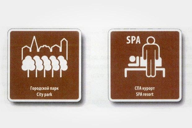 В России появятся единые указатели для туристов. Изображение № 11.