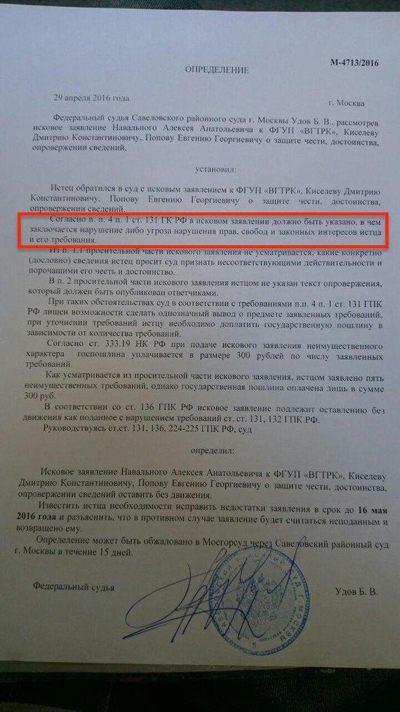 Суд отказался принять иск Навального к ВГТРК. Изображение № 1.