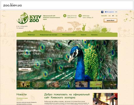 У Киевского зоопарка появился новый сайт. Зображення № 1.