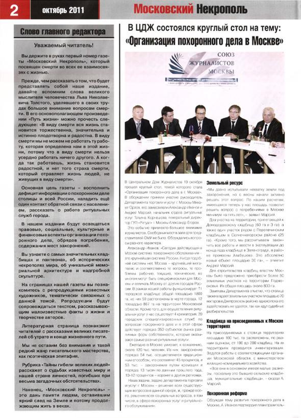 У московских кладбищ появилась своя газета. Изображение № 5.