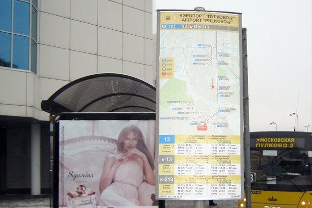 На остановках появились современные табло с расписанием автобусов. Изображение № 1.