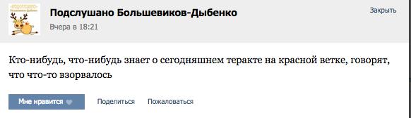 В ФСБ опровергли слухи отеракте накрасной ветке метро . Изображение № 3.