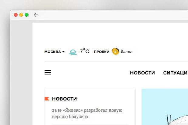 «Яндекс» разработал новую версию браузера. Изображение № 2.