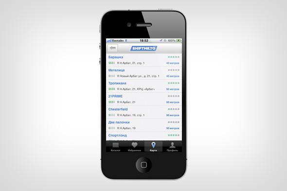 Вышло мобильное приложение для бронирования столиков в ресторане. Изображение № 7.
