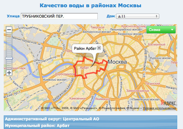 Качество московской воды теперь можно проверить онлайн. Изображение № 4.