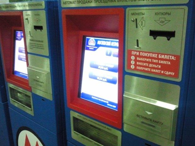 В метро начали устанавливать новые автоматы по продаже билетов. Изображение № 1.