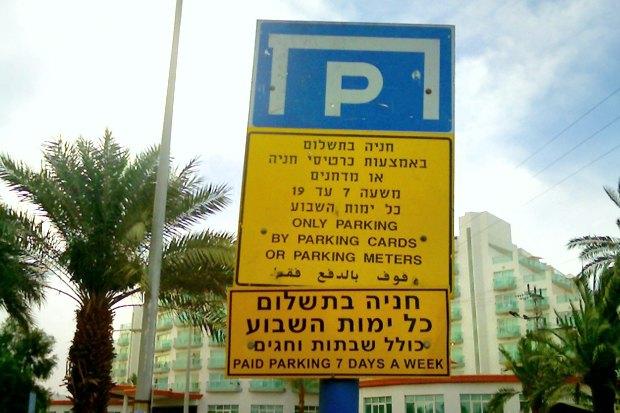 Как у них: Жители 5 столиц оплатных парковках. Изображение № 6.