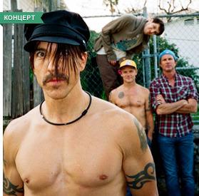 События недели: Ретрофестиваль, «Пикник Афиши» и концерт Red Hot Chili Peppers. Изображение № 16.