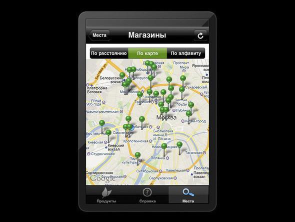 «Зелёные» адреса Москвы теперь можно найти в приложении для iPhone. Изображение № 9.