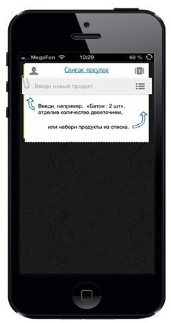 «Купи батон!»: Как в Ульяновске создали приложение с 3 млн пользователей. Изображение № 3.