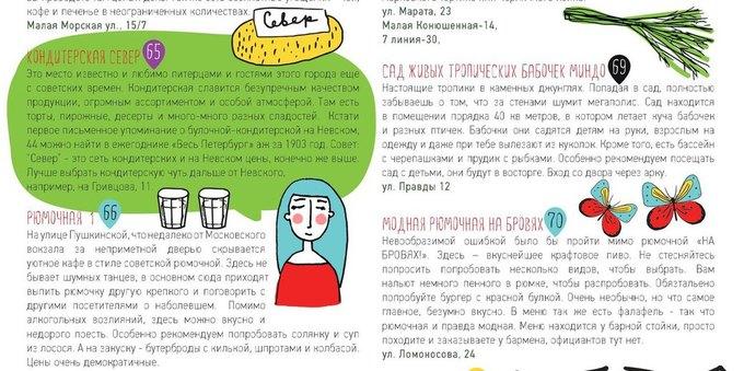 ВПетербурге издали бесплатный путеводитель ссоветами местных жителей. Изображение № 3.