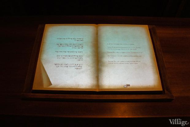 Новое место: Еврейский музей и Центр толерантности. Изображение №4.