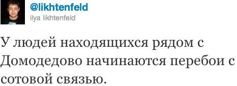 Теракт в Домодедове (Обновлено в 21:03). Изображение № 2.