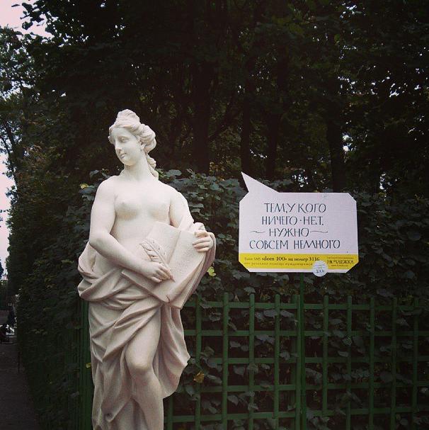 Фото дня: Говорящие статуи в Летнем саду. Изображение № 2.